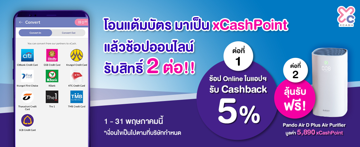 Transfer unused points to shop online with Special 2 privileges