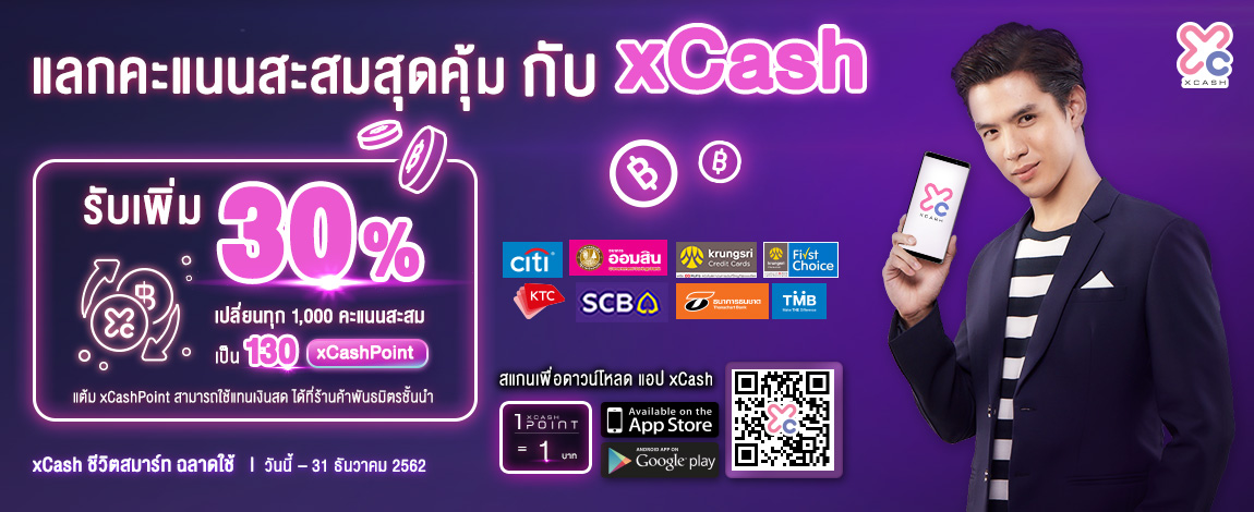 Hot deal!! Extra 30% free. Just convert credit card points to be CASH with xCash.