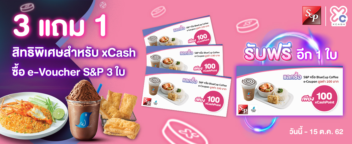 Special privilege for xCash customers e-Voucher S&P Buy 3 Get 1 Free